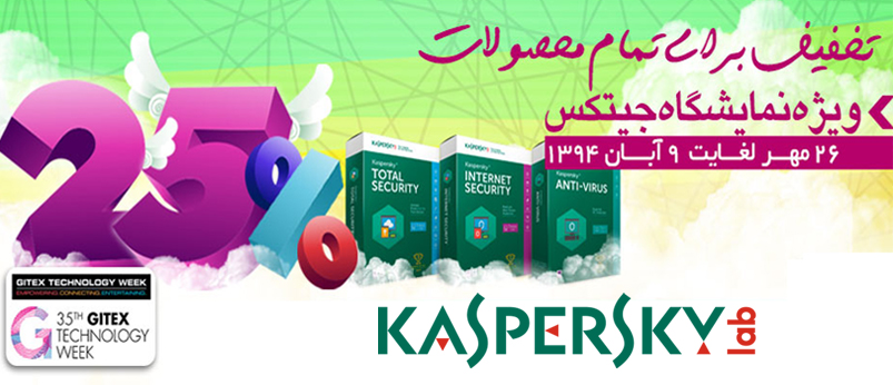 kaspersky offer gitex 2015